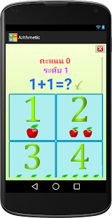 Arithmetic - screenshot