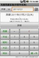 Screenshot of 和暦西暦変換電卓(学歴早見表)