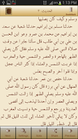 Screenshot of Sunan Abi Dawud Hadith Arabic