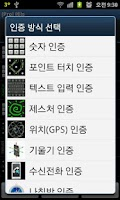 Screenshot of 시크릿 앱잠금(Secret AppLock)Free