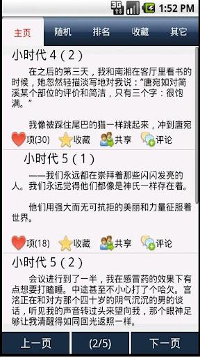 【免費媒體與影片App】郭敬明小说-APP點子