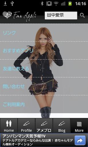 免費娛樂App|田中愛奈公式ファンアプリ|阿達玩APP