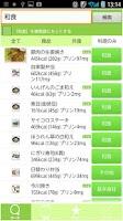 Screenshot of フードサーチ プリン体