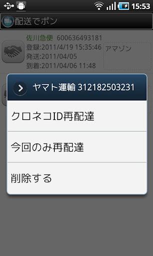 配送でポン 商業 App-癮科技App