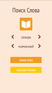 Game Поиск Слова apk for kindle fire