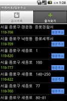 Screenshot of [Korean]Zipcode Finder