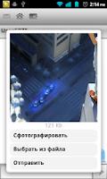 Screenshot of Bubuta. Интерактивный чат!