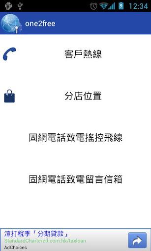 玩免費工具APP|下載HK APN app不用錢|硬是要APP