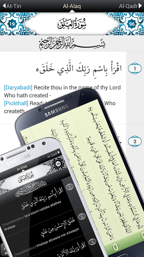 eQuran English Screenshot 7
