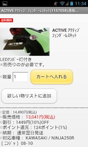 【免費購物App】Webike Shopping-APP點子