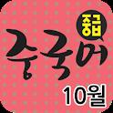 EBS FM 중급중국어(2012.10월호) icon