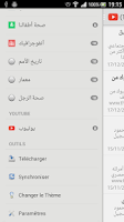 Screenshot of ثقف نفسك