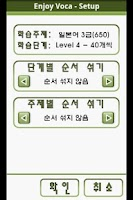 Screenshot of EnjoyVoca 일본어 Lite버전 JLPT/JPT