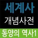 세계사개념사전_동양역사1 icon