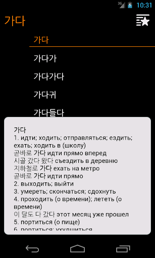 KoRusDic - Korean Russian - screenshot