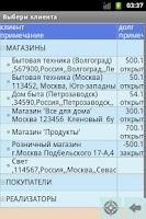 Screenshot of Агентоид - мобильная торговля