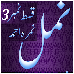 english to urdu dictionary free download for android mobile