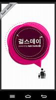 Screenshot of 걸스데이 - 예쁜 사진 모음