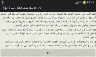 Screenshot of كيف تصبح نجما اجتماعيا ؟ الفقي