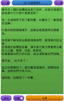 Screenshot of 笑話連篇之笑死朕