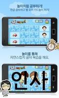 Screenshot of Korean handwriting Plus