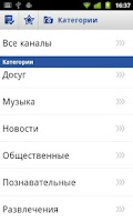 Screenshot of TVBox RUS Plus