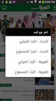 Screenshot of Al Arabiya KSA