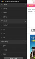 Screenshot of 신데렐라일레븐 다음루리웹 공식 커뮤니티