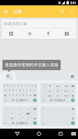 Screenshot of Google Pinyin Input