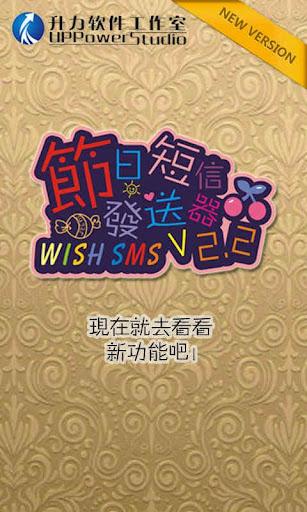 WishSMS