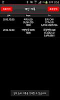 Screenshot of 환율 계산기 - 실시간
