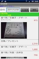 Screenshot of おこづかい帳