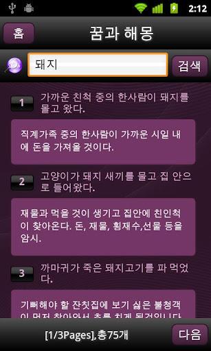 玩生活App|지피지기 (사주,운세,궁합,토정비결,이름,해몽)免費|APP試玩
