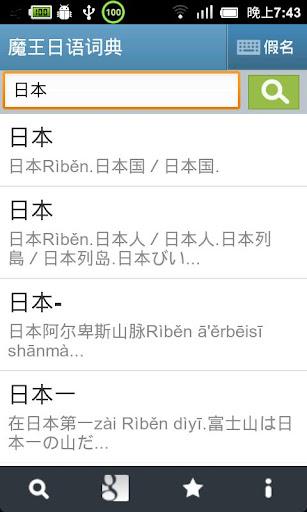 中国語日本語辞書