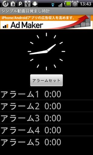 シンプル動画目覚まし時計