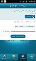 Screenshot of برودكاست سمو الابداع