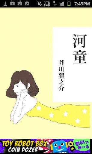芥川龍之介「河童」-虹色文庫