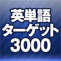新TOEICテスト英単語ターゲット3000★英会話学習 icon