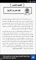 Screenshot of كتاب محمد (ص)أعظم عظماء العالم
