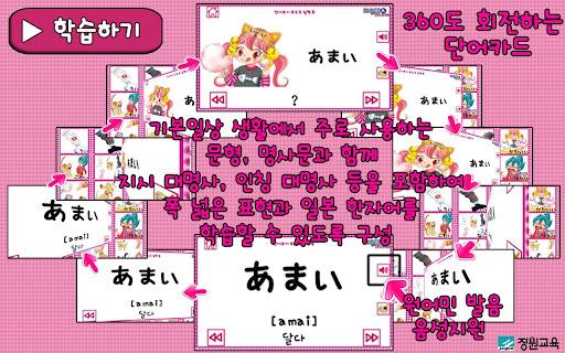 [장원] 일본어 단어카드 D