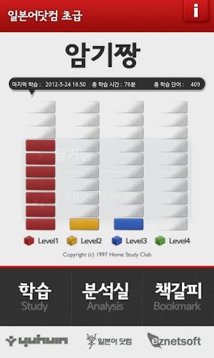[초급]일본어닷컴 암기짱