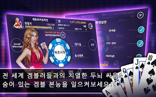 세븐포커온라인(SevenPokerOnline) - screenshot