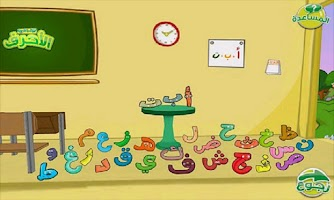 Screenshot of Arabic-Alphabet
