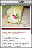 Screenshot of Sushi Rolls Recipes