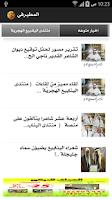 Screenshot of موقع المطيرفي