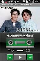 Screenshot of ドランクドラゴンのオールナイトニッポンモバイル 第1回