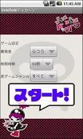 Screenshot of ドキドキドッカーン!(罰ゲーム,飲み会,合コン,コンパ)