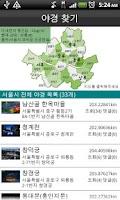 Screenshot of 서울의 야경