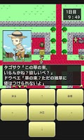 Screenshot of 道具屋と魔王