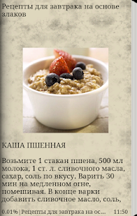 Рецепты завтраков по правильному питанию